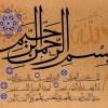 Ahmed el-Acemi – Fatiha suresi